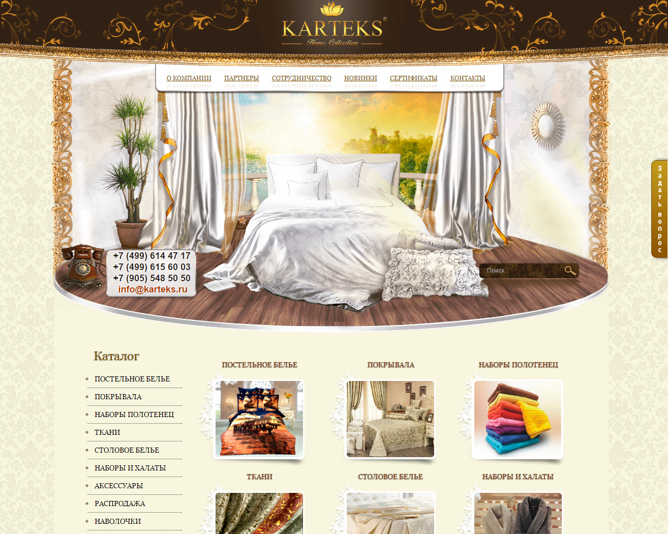 Karteks Home Collection