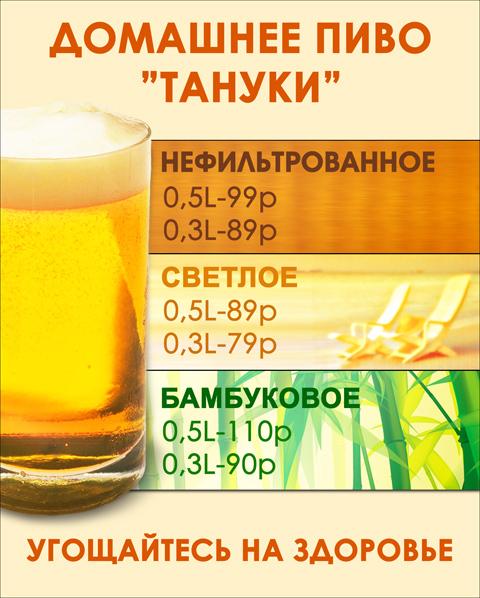 """тэйбл тент """"домашнее пиво"""""""