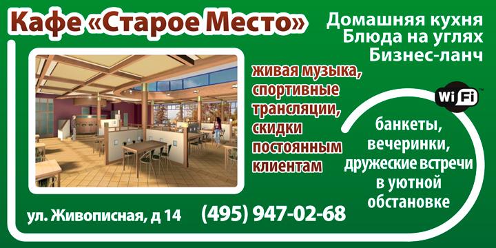 """Билборд для кафе """"Старое место"""""""
