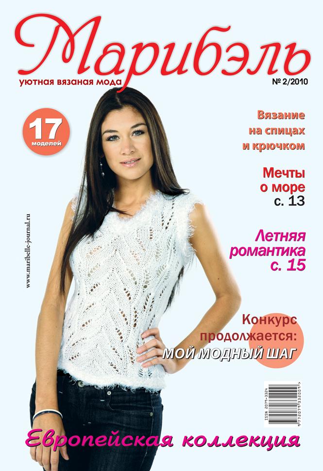 """Обложка журнала """"Марибэль"""" 2/2010"""