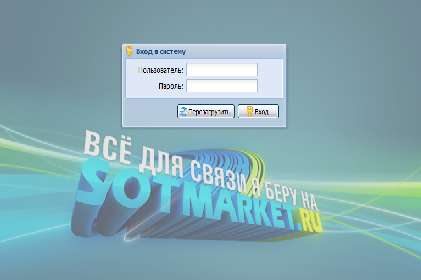 Контент-менеджер sotmarket (СамописнаяCMS)