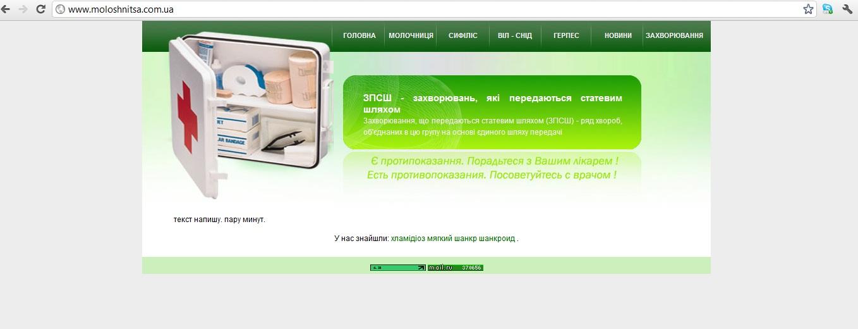 Перенос статей с  medvesti.com на  www.moloshnitsa.com.ua(Самописная CMS)