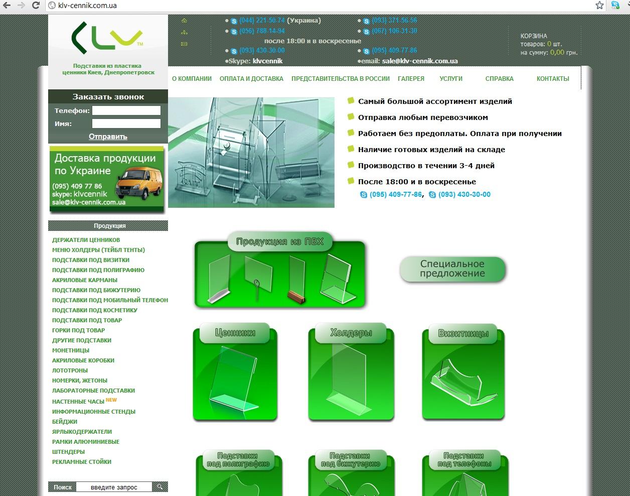Заполнения товарными позициями ИМ(klv-cennik.com.ua/)(Самописная CMS)