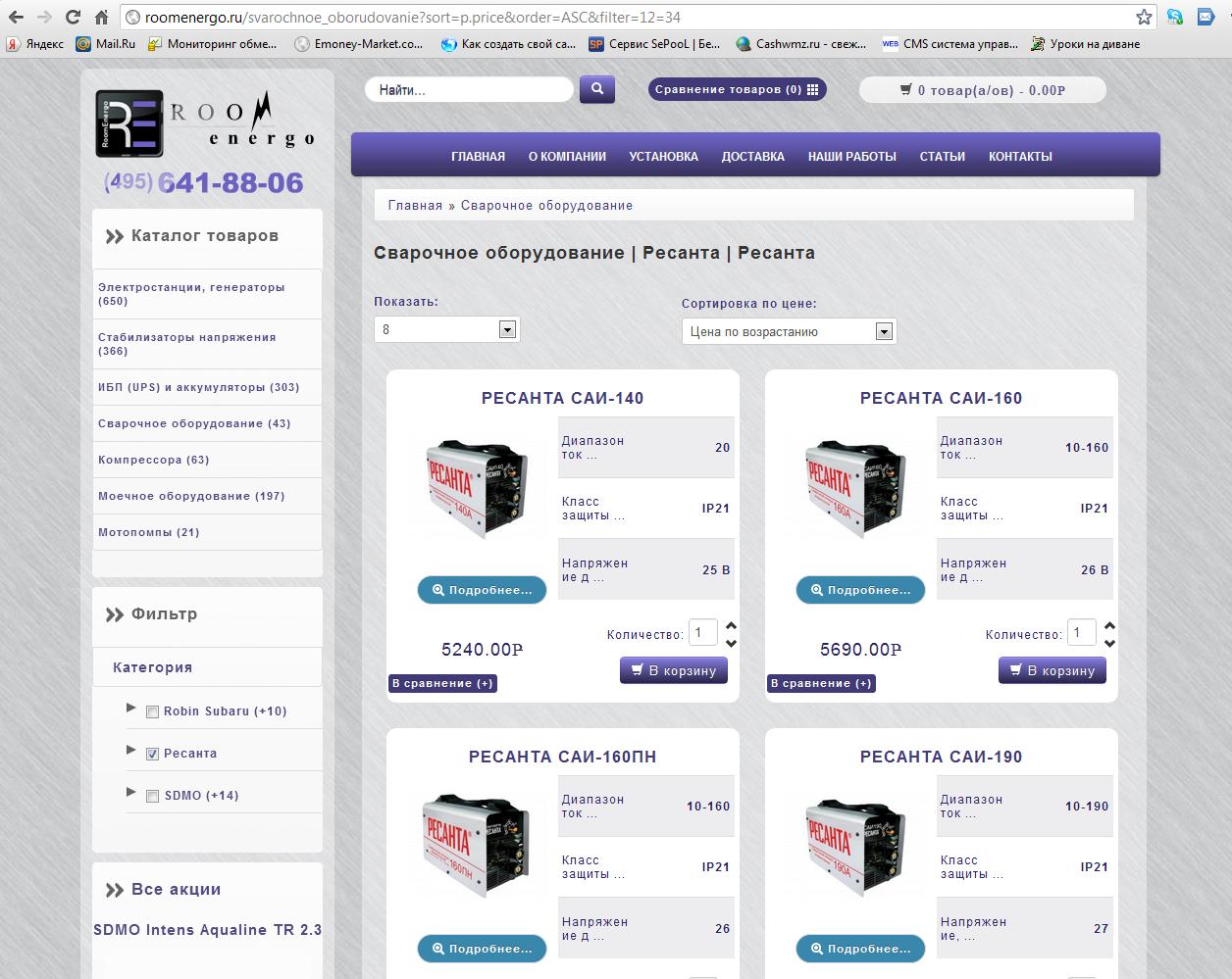 Добавление сварочных аппаратов в ИМ(OpenCart CMS)