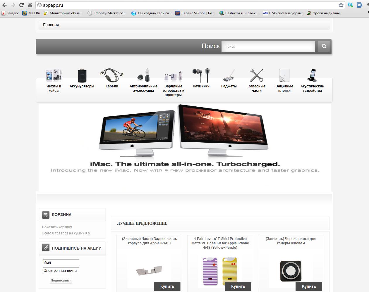 Добавление новых аксессуаров и редактирование уже созданных(Joomla CMS)