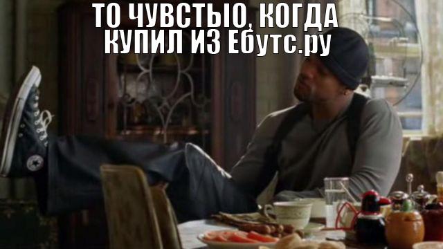 Создать мемы для магазина кроссовок Eboots, нативная реклама фото f_0075a4a542df237e.jpg
