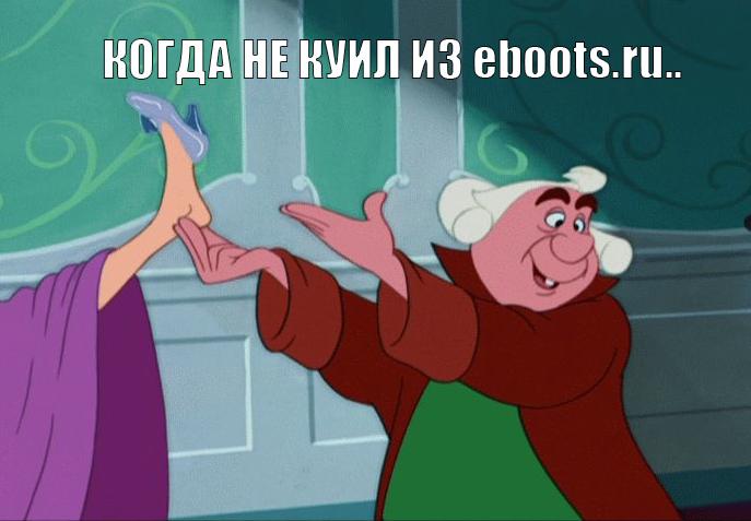 Создать мемы для магазина кроссовок Eboots, нативная реклама фото f_2025a4a541f63c46.jpg