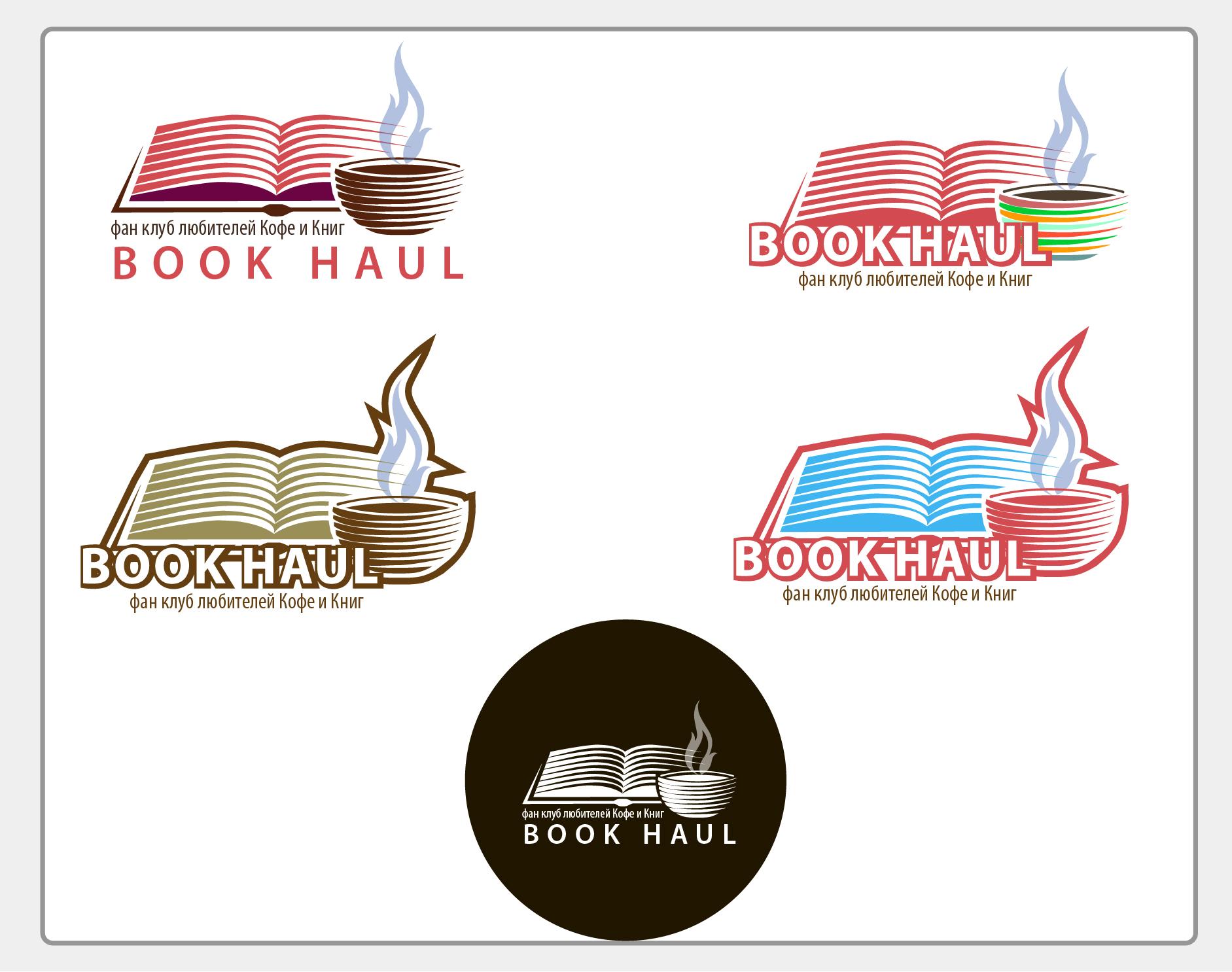 Логотип для BOOK HAUL