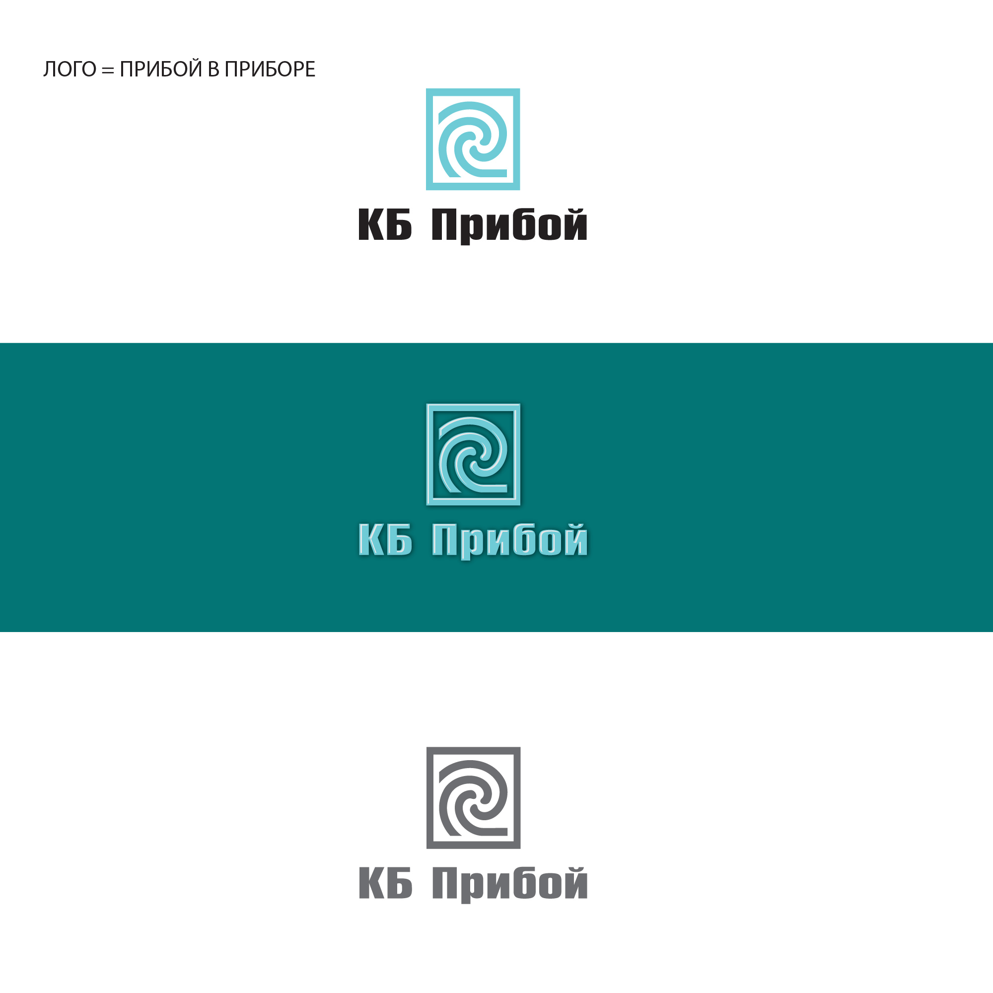 Разработка логотипа и фирменного стиля для КБ Прибой фото f_1005b2743c9ec7a1.jpg