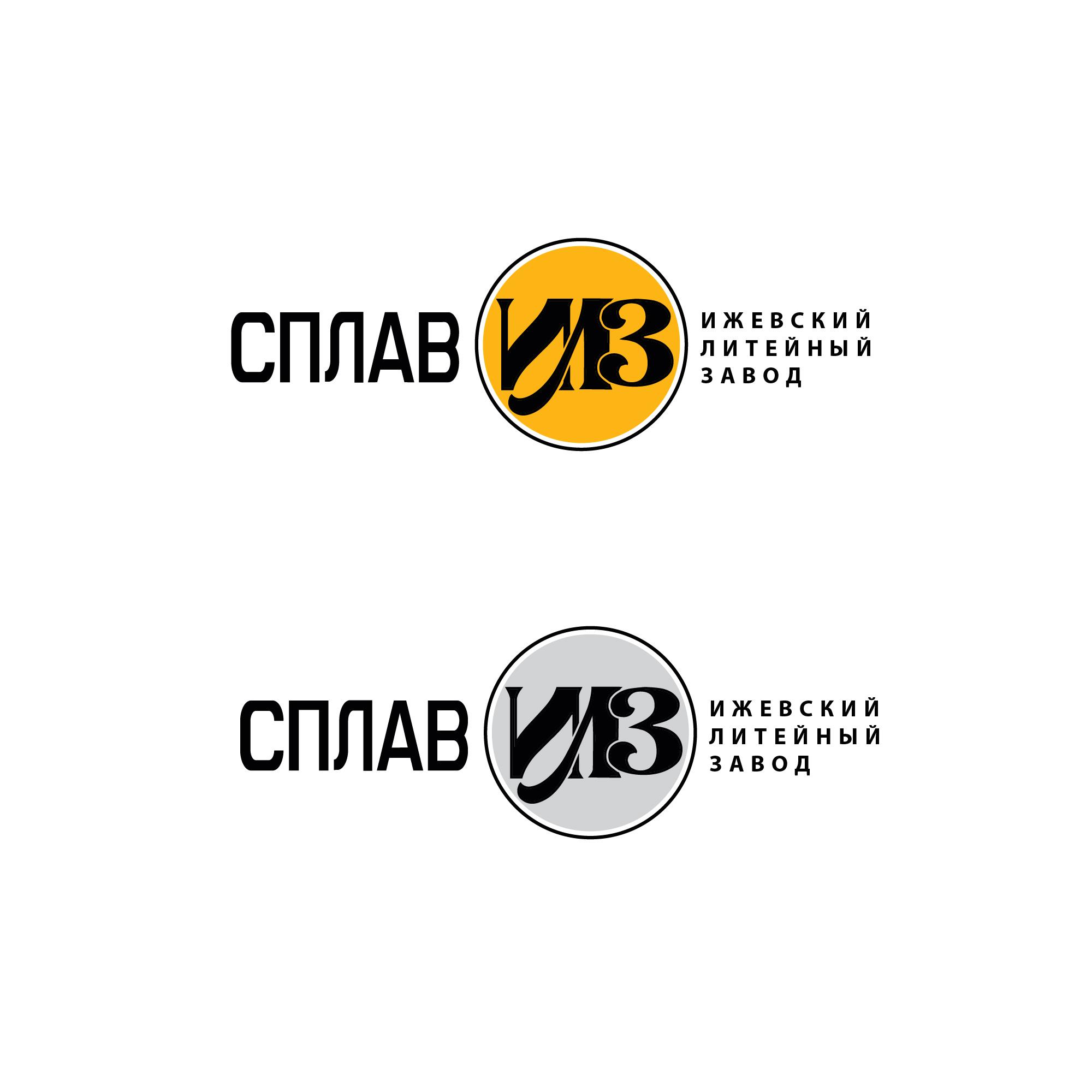 Разработать логотип для литейного завода фото f_1465aff14065dd53.jpg