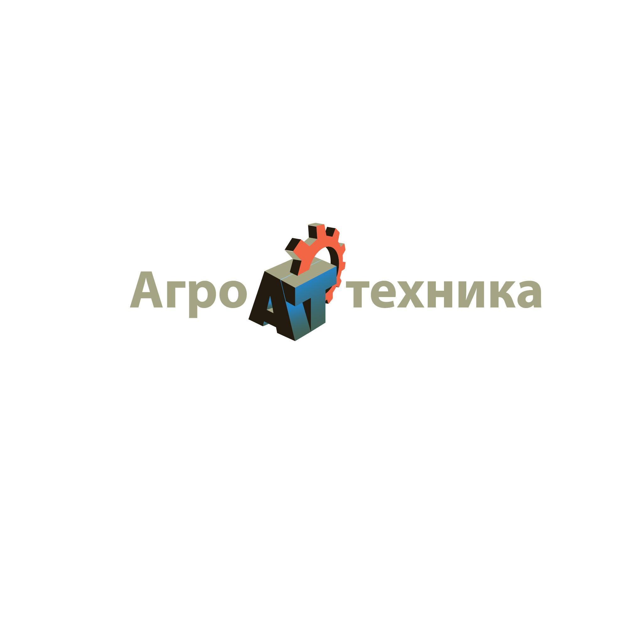 Разработка логотипа для компании Агротехника фото f_2155c0652bfcbd7a.jpg