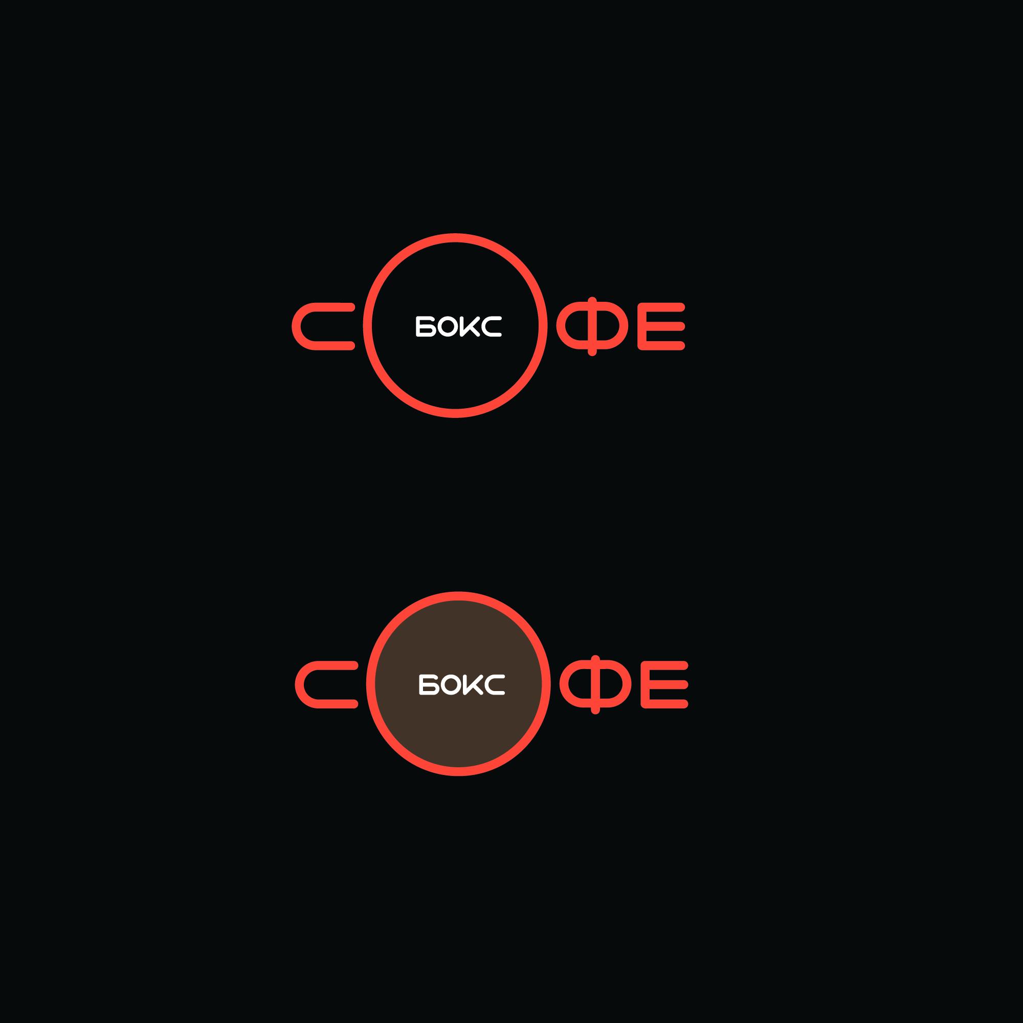 Требуется очень срочно разработать логотип кофейни! фото f_6395a0d6b732b8f6.jpg