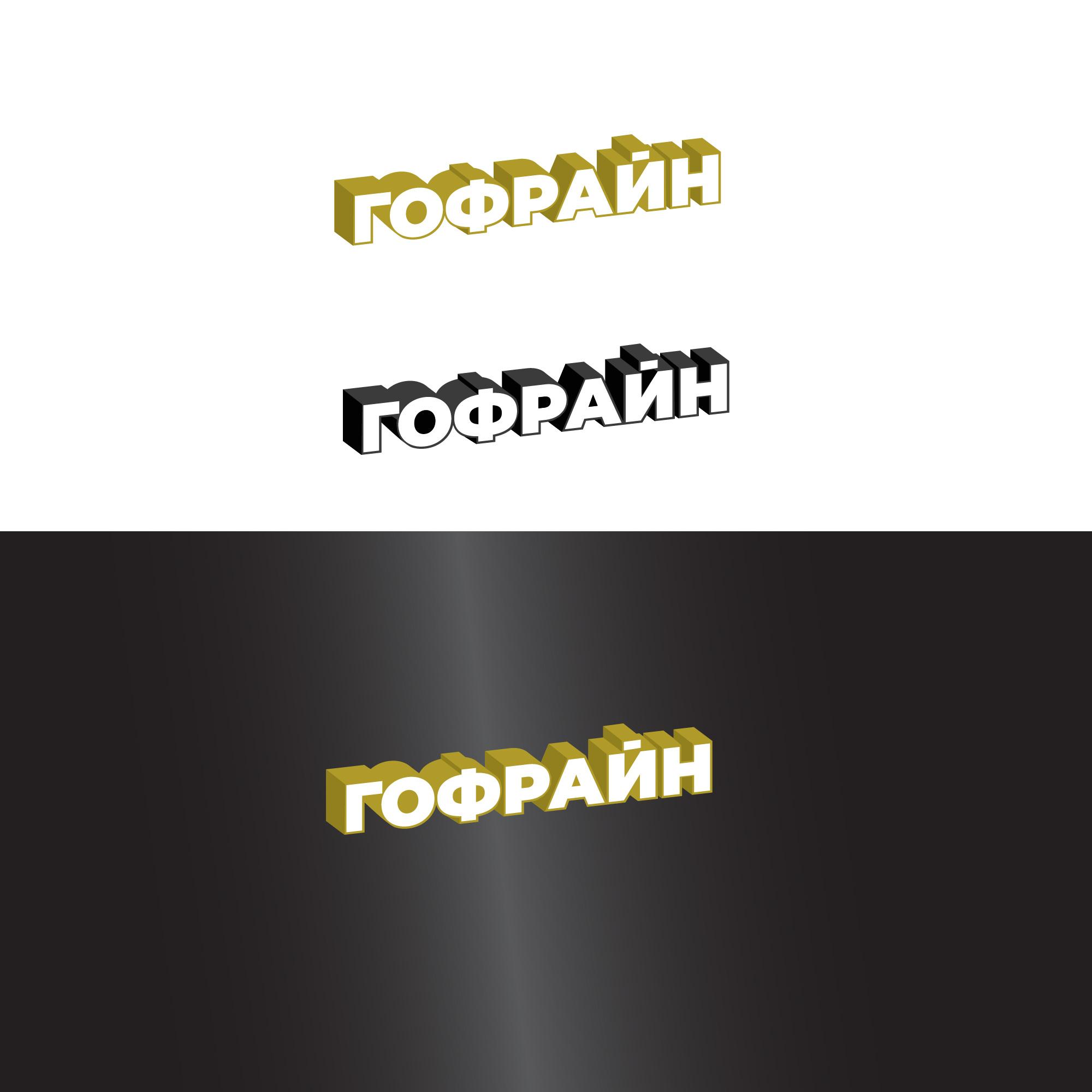 Логотип для компании по реализации упаковки из гофрокартона фото f_7225cdc521fcb1ff.jpg