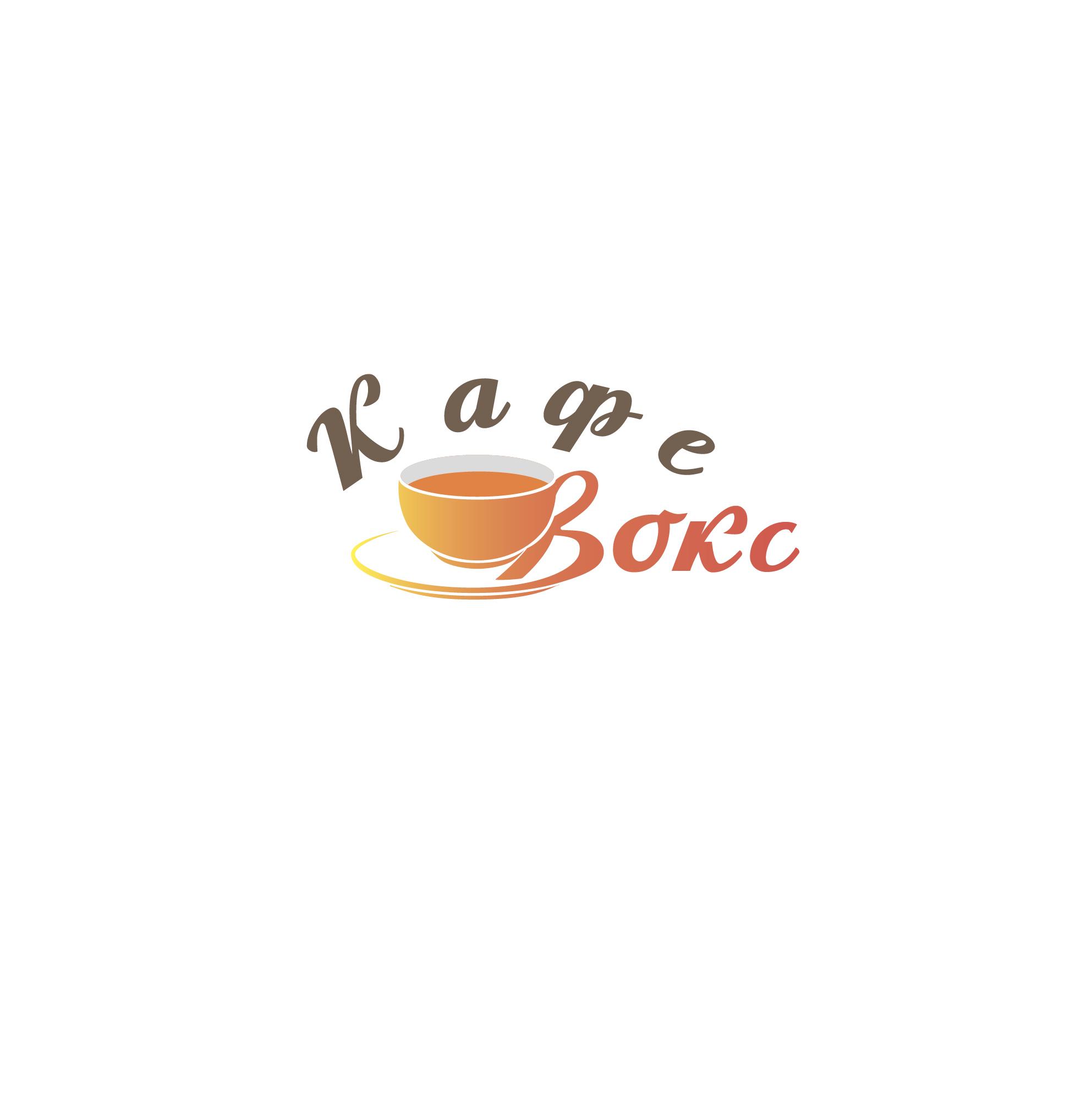 Требуется очень срочно разработать логотип кофейни! фото f_8405a0d4d2ab2e44.jpg