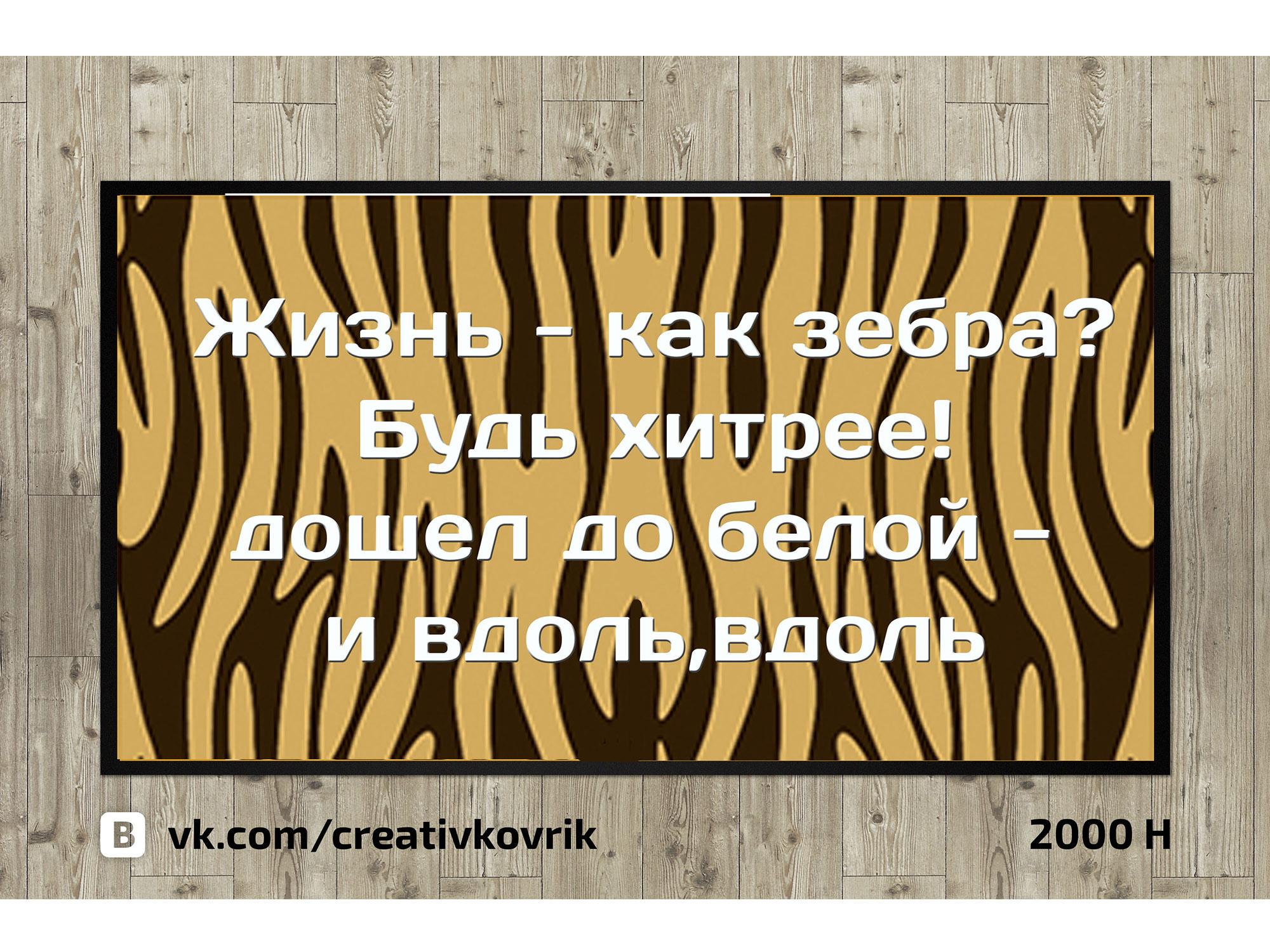 Сделать дизайн приддверного коврика фото f_888558ed7f68b809.jpg