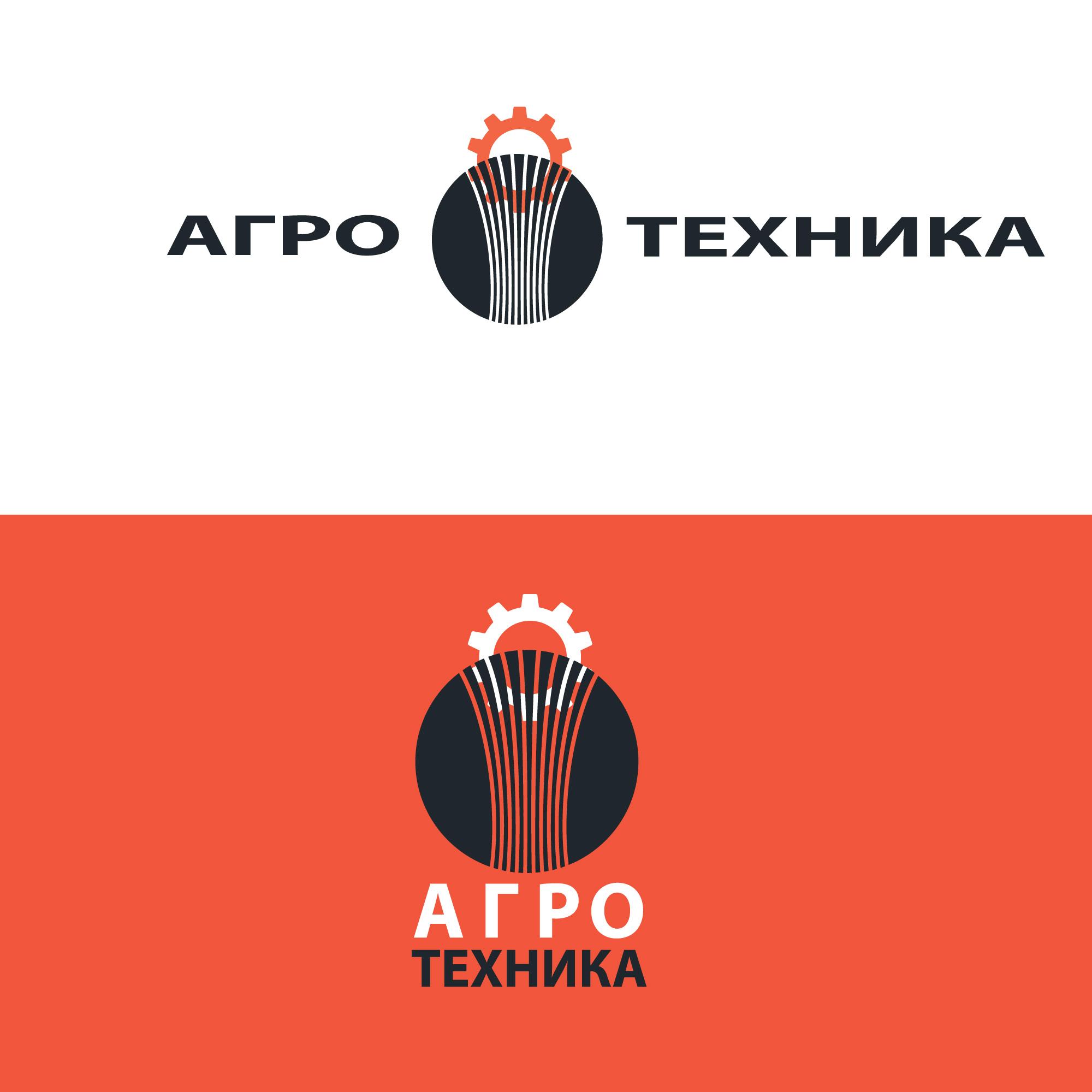 Разработка логотипа для компании Агротехника фото f_9235c0565d8bc624.jpg