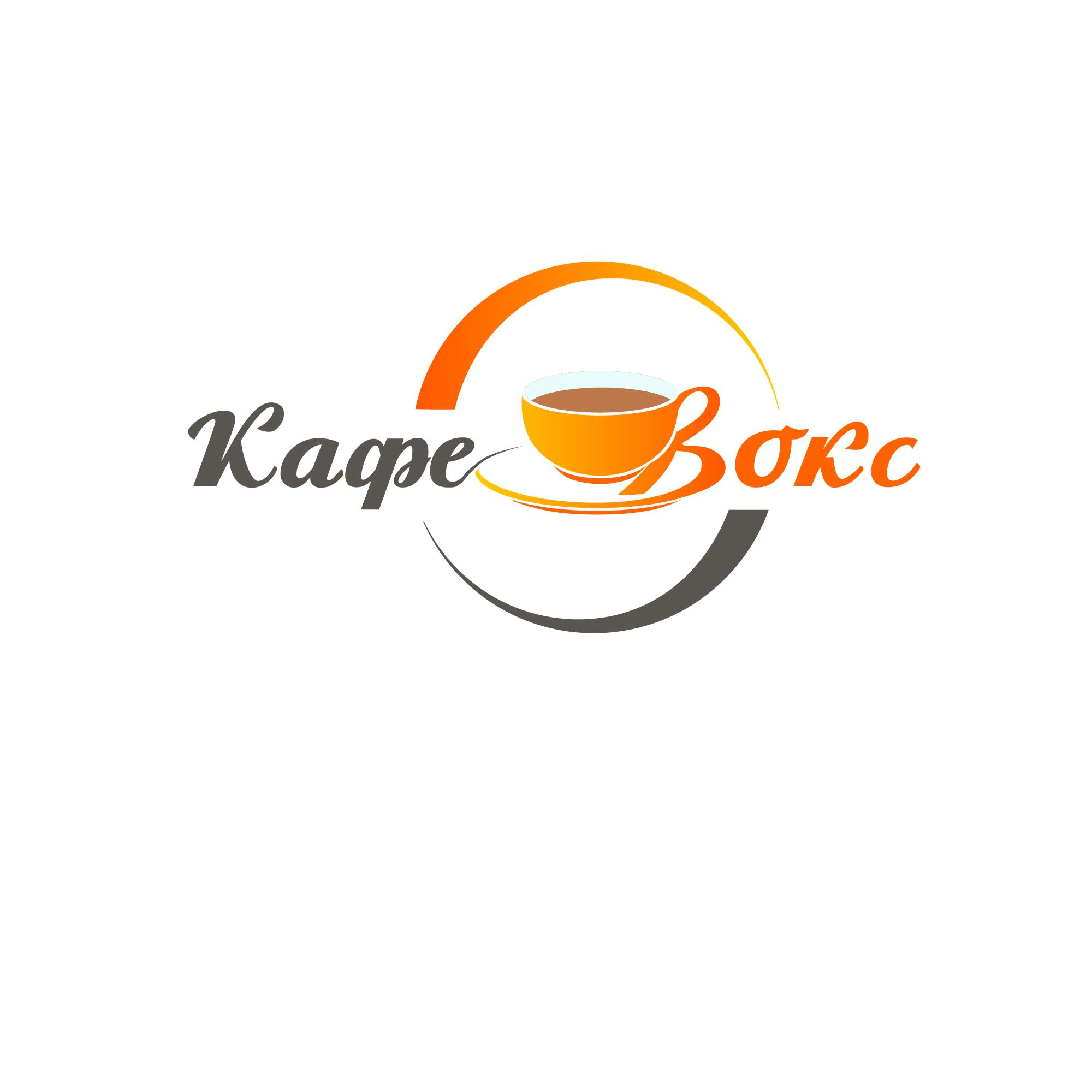 Требуется очень срочно разработать логотип кофейни! фото f_9385a0d48e2e6de4.jpg