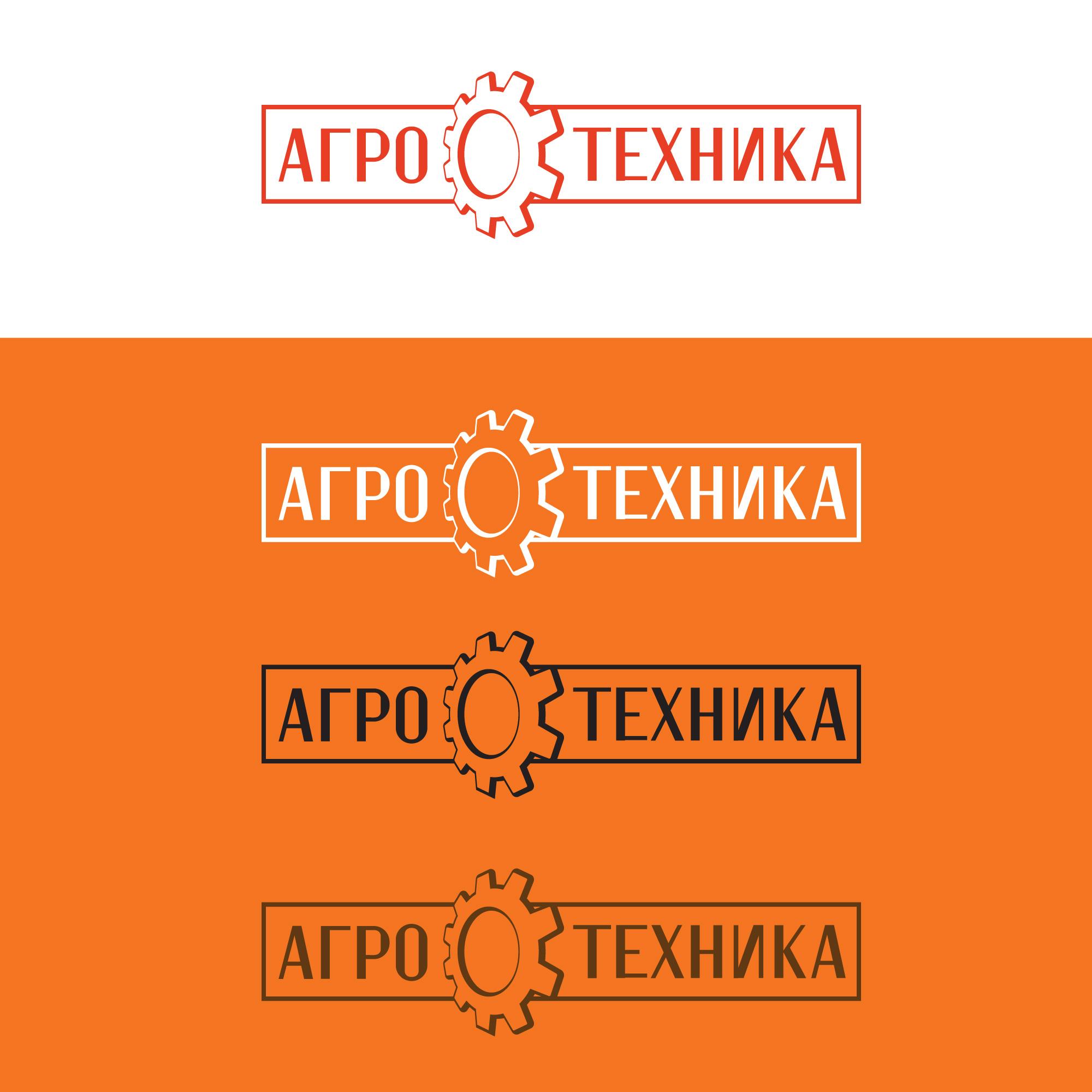 Разработка логотипа для компании Агротехника фото f_9515c056ab542e3c.jpg