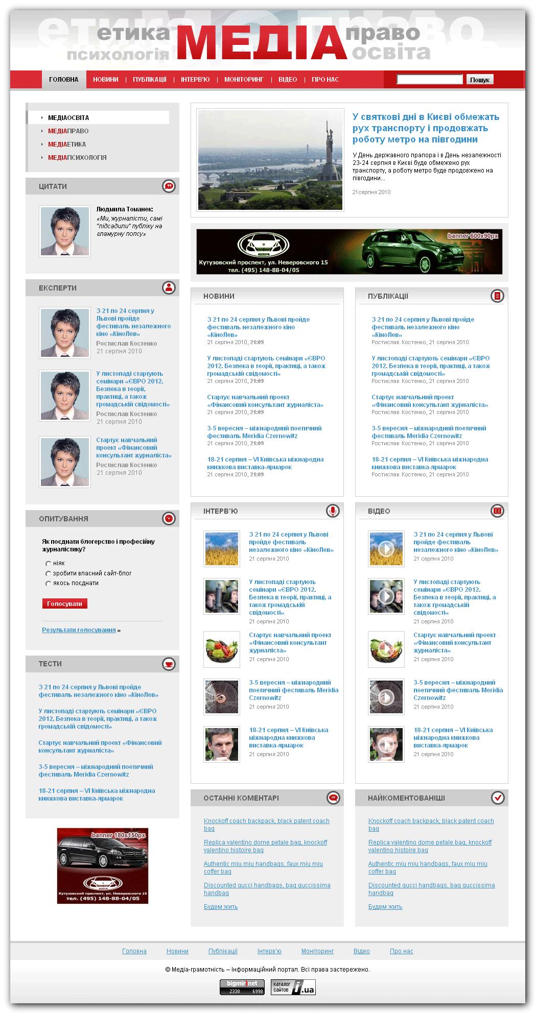 Верстка проекта «MEDIA»