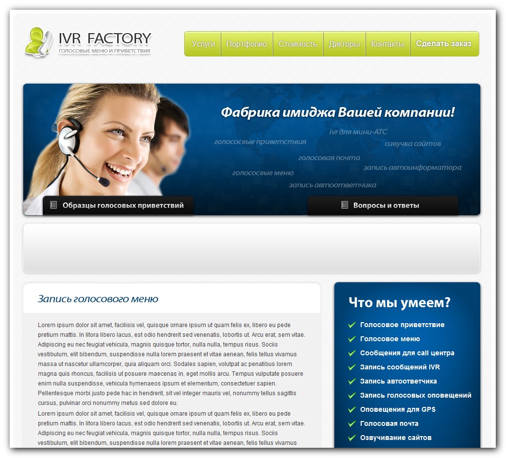 Верстка проекта «IVR-FACTORY»