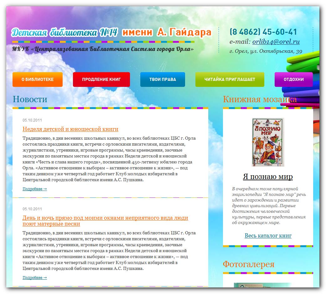 Верстка проекта «BIBLIOTEKA» (+ меню)