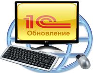 Сопровождение 1С (консультации, обновление, программирование)