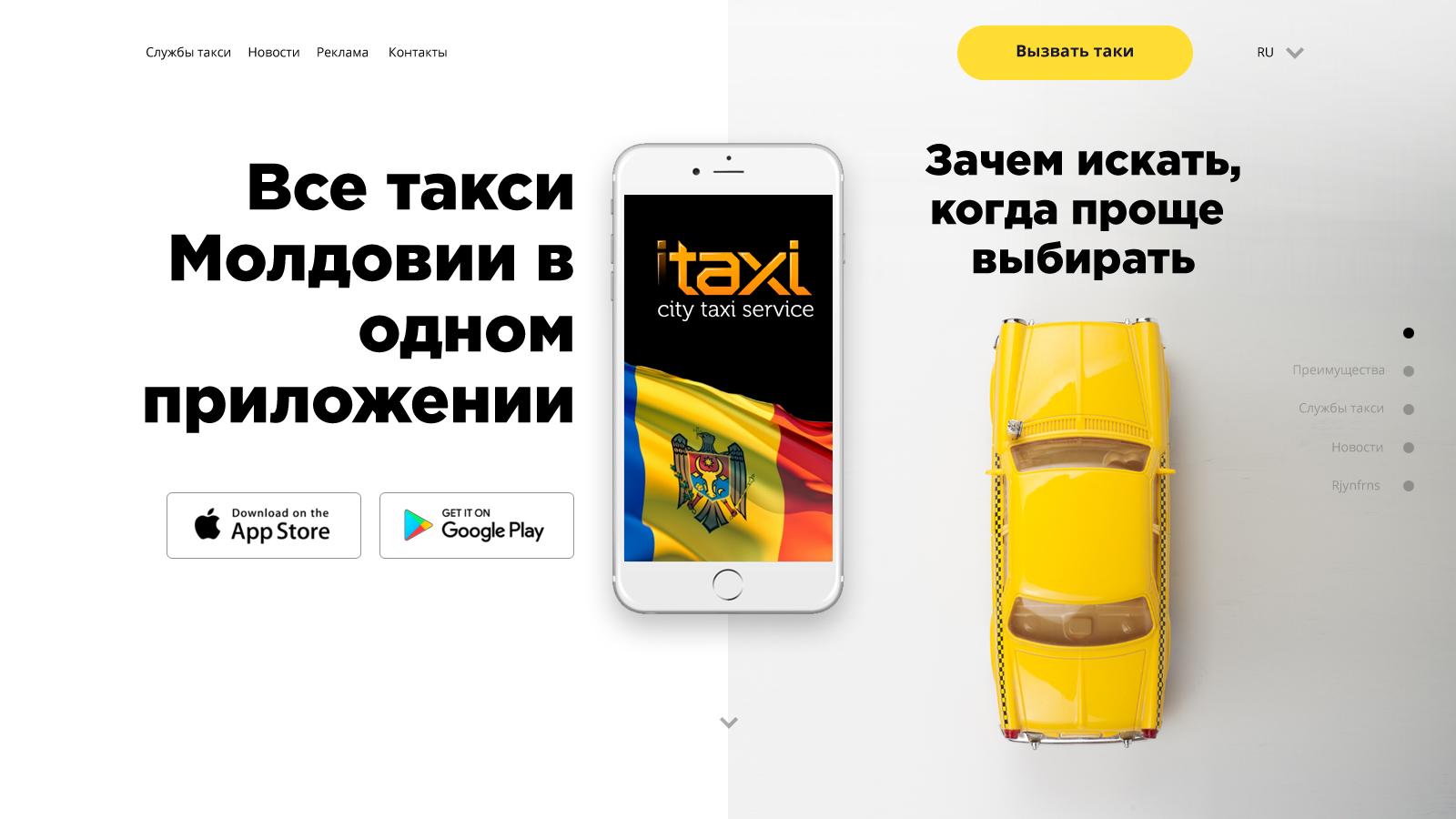 Редизайн сайта www.itaxi.md фото f_2305a15e51a51008.jpg