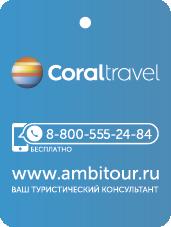 Автомобильный ароматизатор Coral Travel/Амбитур