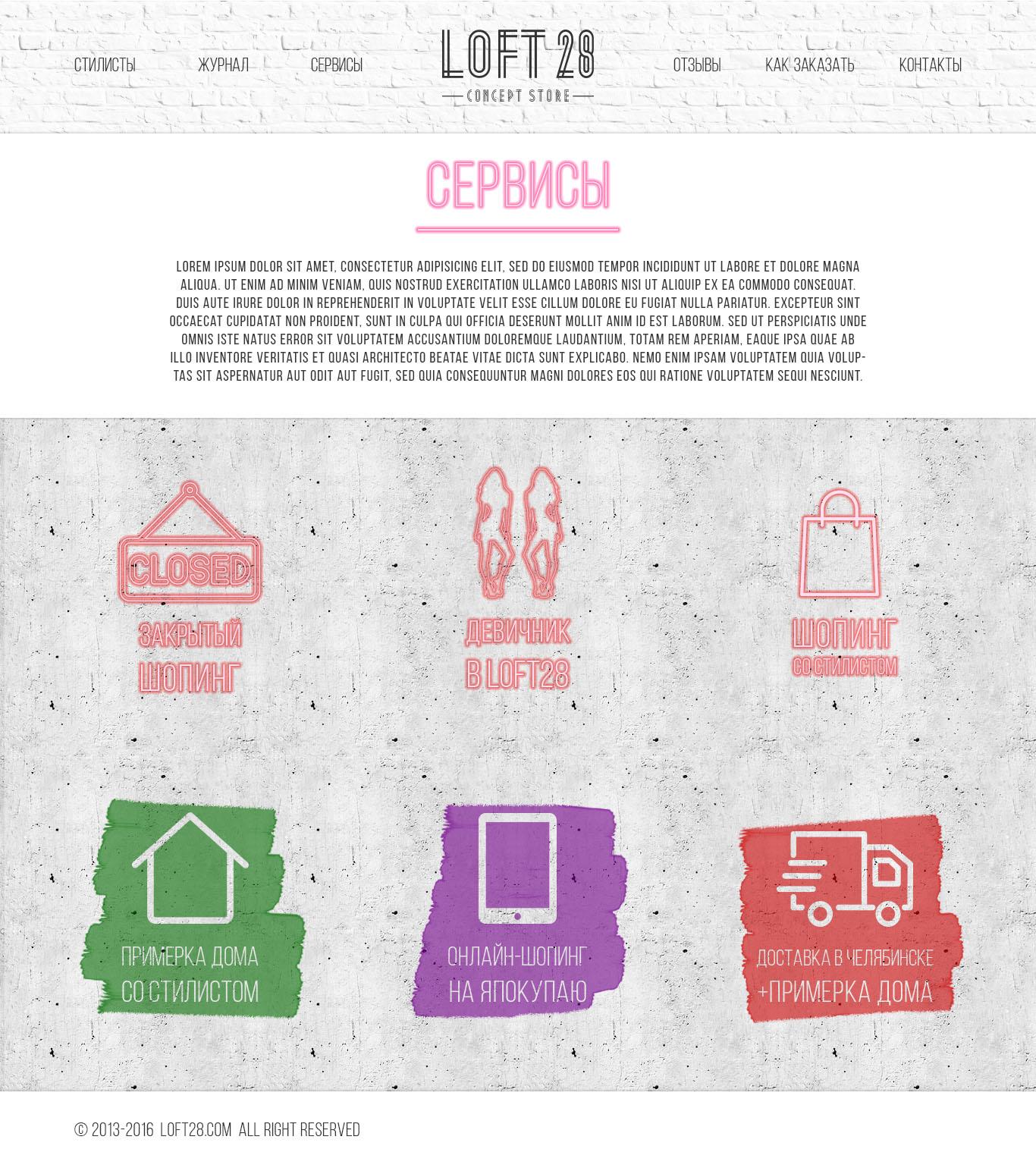 Дизайн сайта Loft28