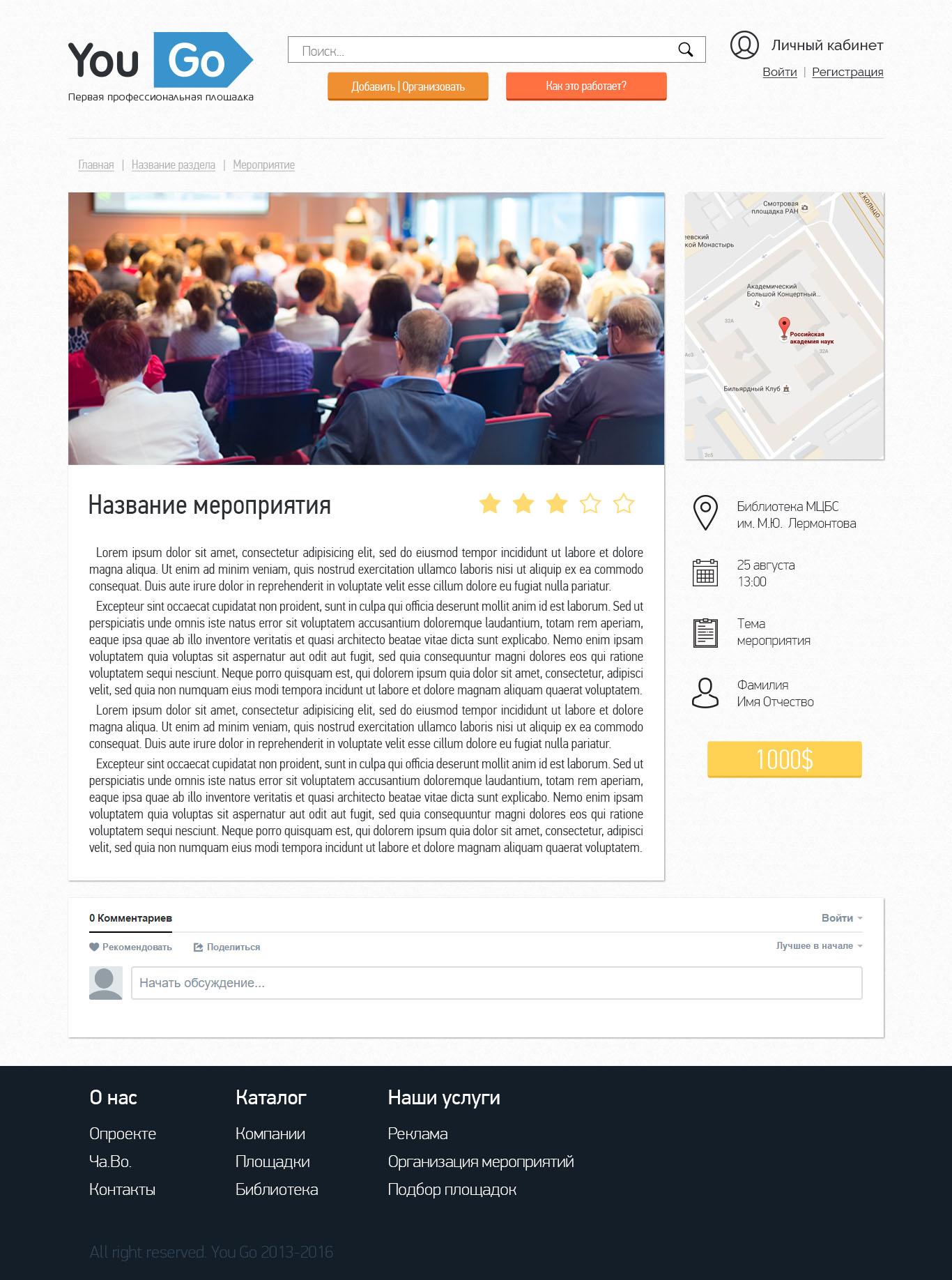 Дизайн сайта You Go