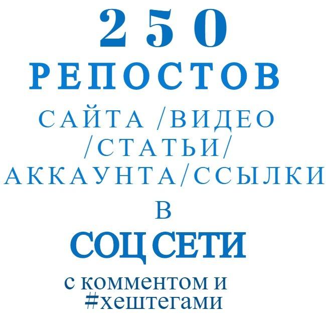 250 репостов в соц сети с комментом и хештегами