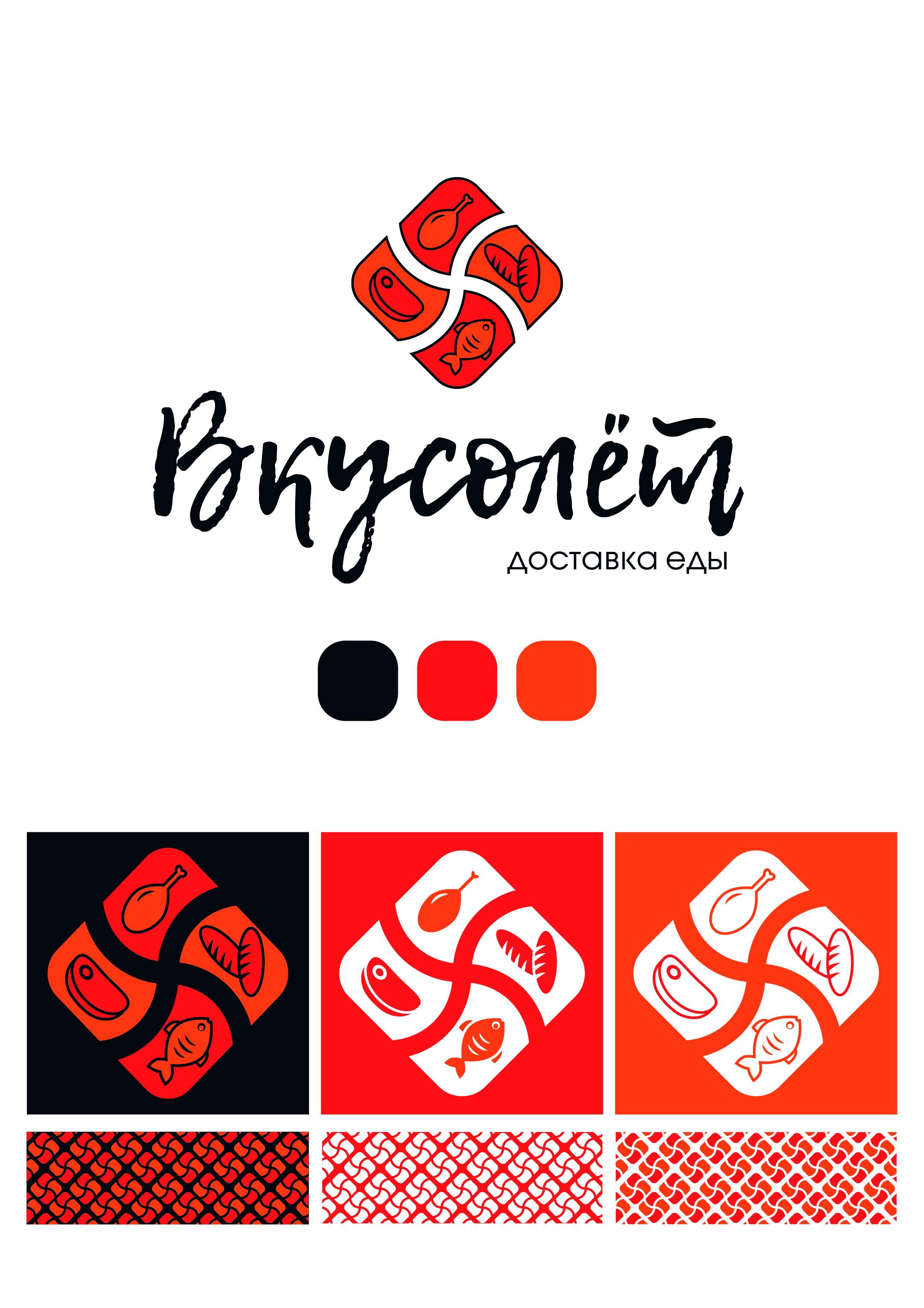 Логотип для доставки еды фото f_42459d79beec7133.jpg