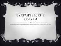 Ежемесячное бухгалтерское сопровождение ООО (ОСНО)