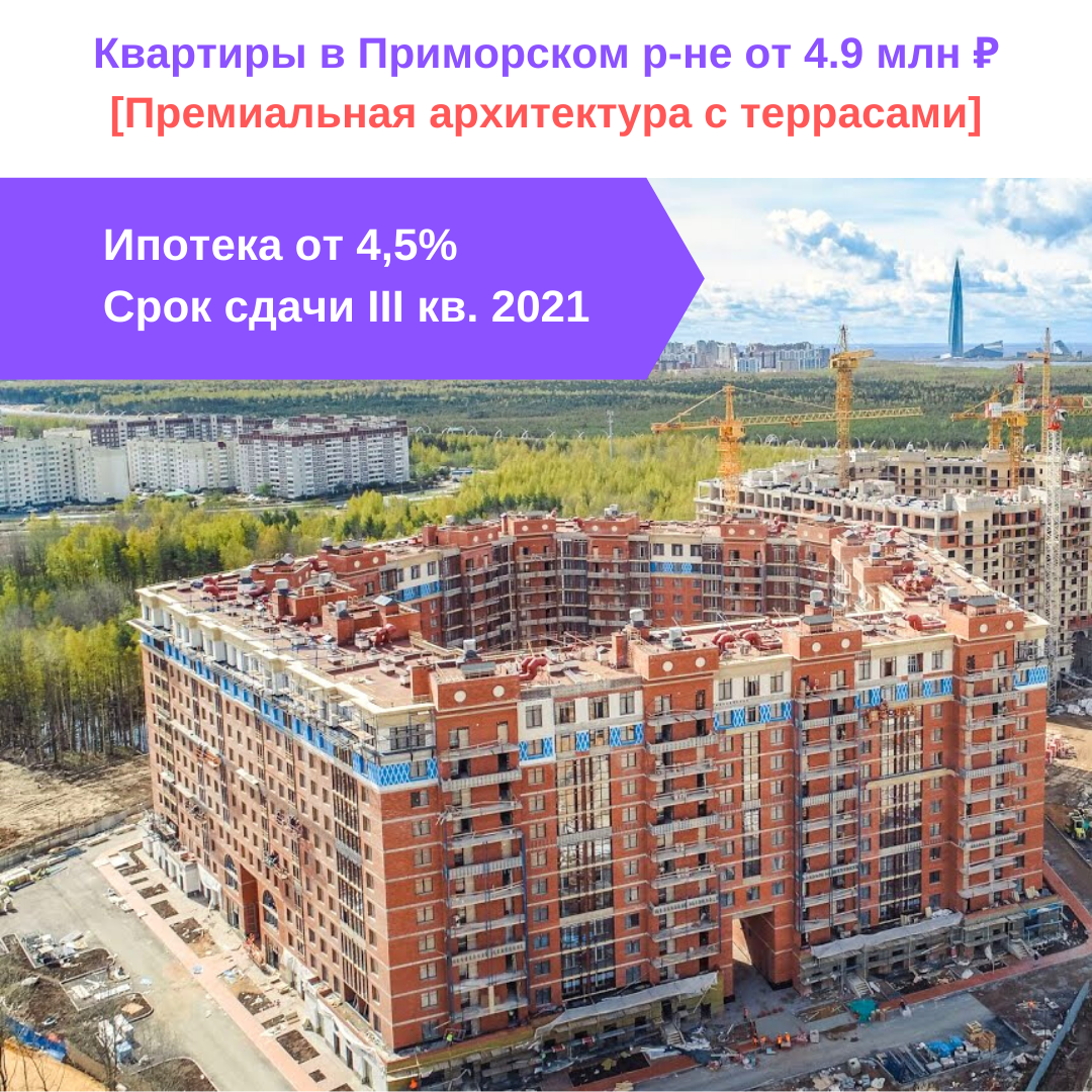 Таргетинг на новостройки по гор. Санкт-Петербург