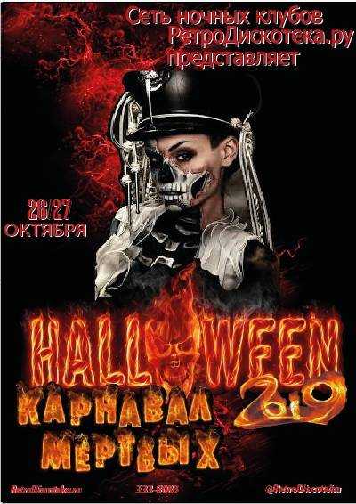 Дизайн афиши Хэллоуин 2019 для сети ночных клубов фото f_5725c64fd4929193.jpg