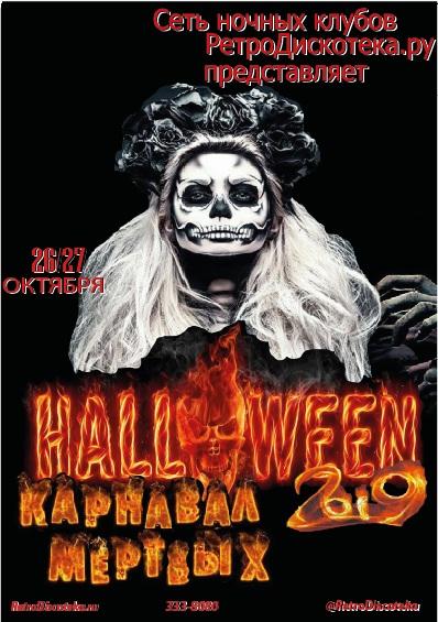 Дизайн афиши Хэллоуин 2019 для сети ночных клубов фото f_7605c64fd45d796e.jpg