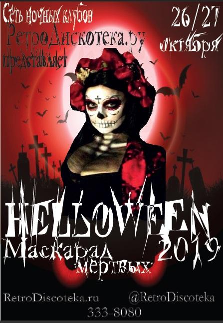 Дизайн афиши Хэллоуин 2019 для сети ночных клубов фото f_8225c6633d1992c0.jpg