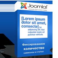 Плагин Joomla