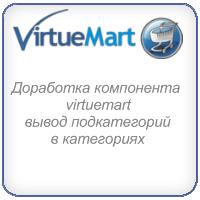 Доработка virtuemart