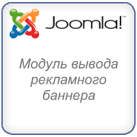 Модуль Joomla