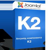 Апгрейд компонента K2