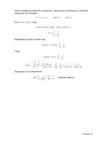 Диф. уравнение (операционный метод)