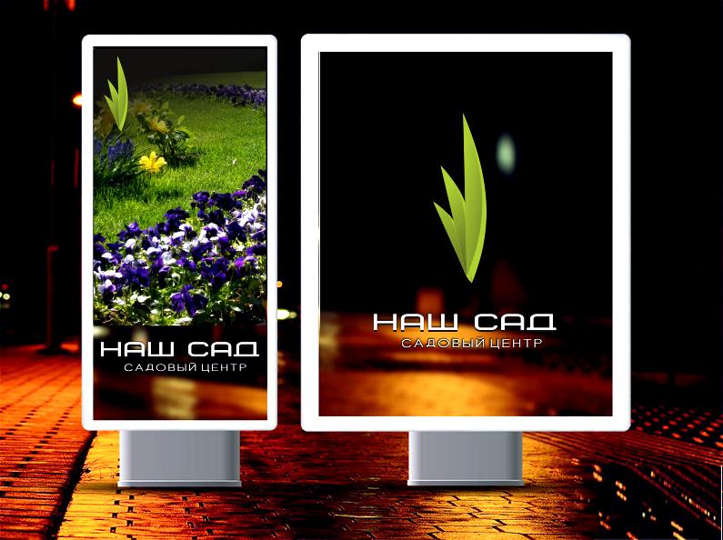 Разработка название садового центра, логотип и слоган фото f_4225a71791c091db.png