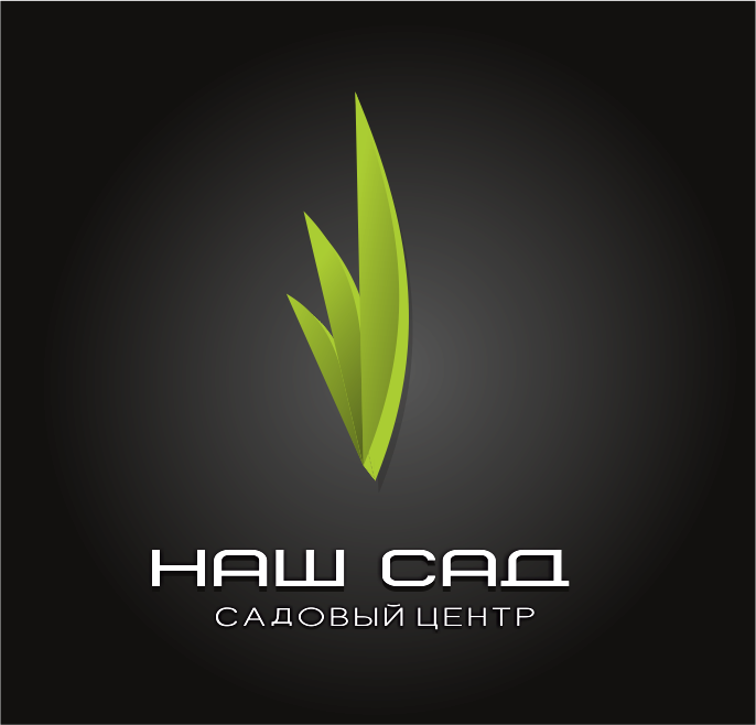 Разработка название садового центра, логотип и слоган фото f_5825a7179112fb39.png