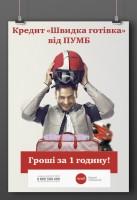 Плакат для банка