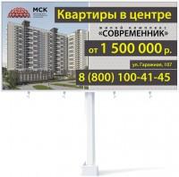 Борд для жилого комплекса