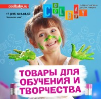 Баннер для рассылки детского интернет-магазина
