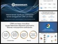 Презентация CRM системы