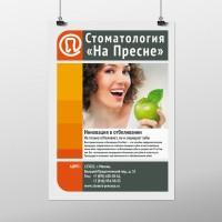 Плаката для стоматологической клиники