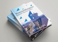 Обложка корпоративной книги